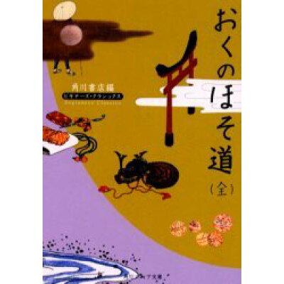 おくのほそ道 ビギナ-ズ・クラシックス  /角川書店/松尾芭蕉