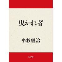 曳かれ者   /角川書店/小杉健治
