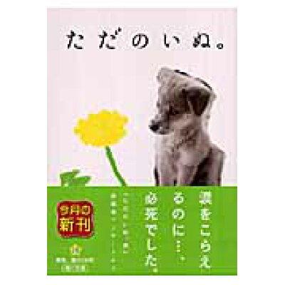 ただのいぬ。   /角川書店/服部貴康