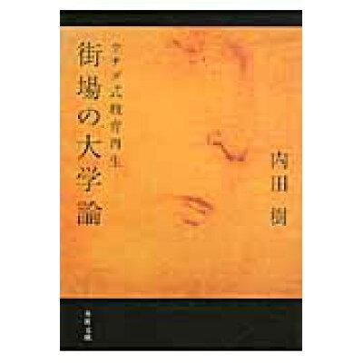 街場の大学論 ウチダ式教育再生  /角川書店/内田樹
