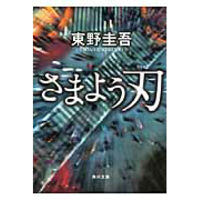 さまよう刃   /角川書店/東野圭吾