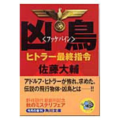 凶鳥(フッケバイン) ヒトラ-最終指令  /角川書店/佐藤大輔