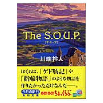 The S.O.U.P.   /角川書店/川端裕人