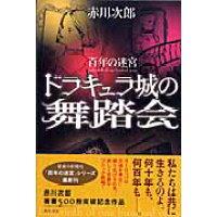 ドラキュラ城の舞踏会 百年の迷宮  /角川書店/赤川次郎