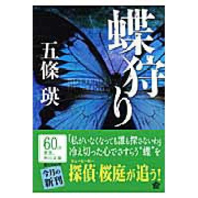 蝶狩り   /角川書店/五條瑛