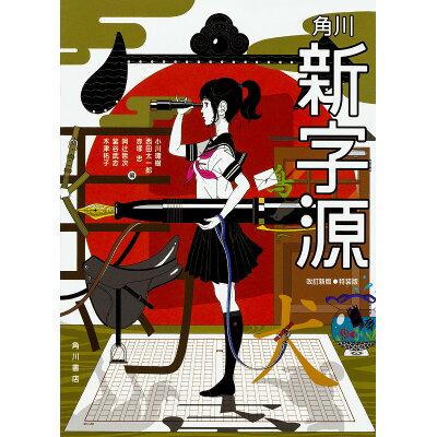 角川新字源特装版   改訂新版/KADOKAWA/小川環樹