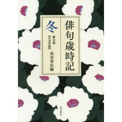 俳句歳時記【大活字版】 冬   第5版/KADOKAWA/角川書店