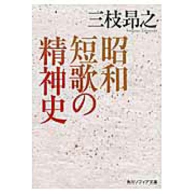 昭和短歌の精神史   /角川学芸出版/三枝昂之
