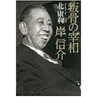 叛骨の宰相岸信介   /KADOKAWA/北康利