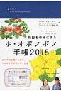毎日を幸せにするホ・オポノポノ手帳  2015 /KADOKAWA/イハレアカラ・ヒュ-レン