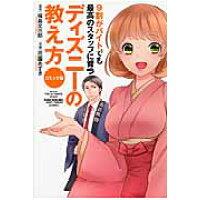 9割がバイトでも最高のスタッフに育つディズニ-の教え方 コミック版  /KADOKAWA/福島文二郎