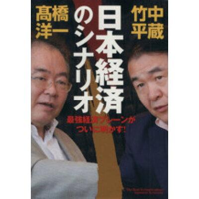日本経済のシナリオ 最強経済ブレ-ンがついに明かす!  /KADOKAWA/竹中平蔵