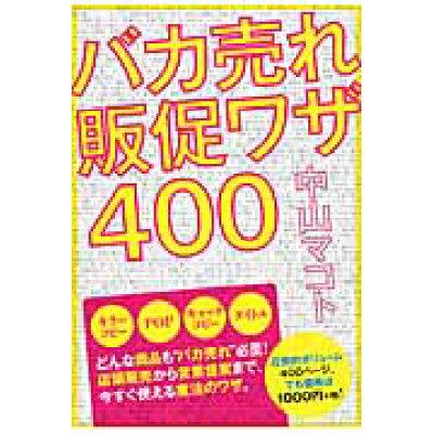 バカ売れ販促ワザ400   /KADOKAWA/中山マコト