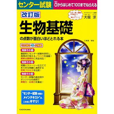 センター試験生物基礎の点数が面白いほどとれる本   改訂版/KADOKAWA/大堀求