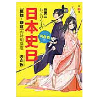 世界一わかりやすい河合敦の日本史B  第1巻 /KADOKAWA/河合敦