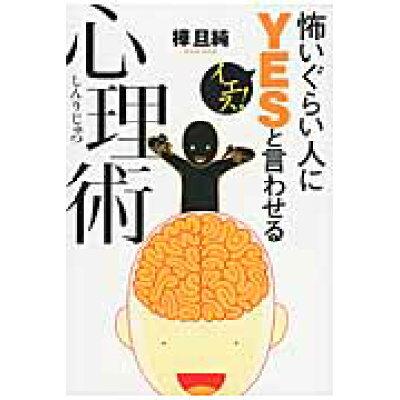 怖いぐらい人にYESと言わせる心理術   /KADOKAWA/樺旦純