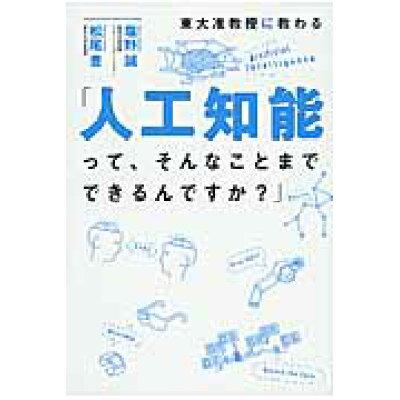 東大准教授に教わる「人工知能って、そんなことまでできるんですか?」   /KADOKAWA/塩野誠