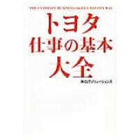 トヨタ仕事の基本大全   /KADOKAWA/OJTソリュ-ションズ