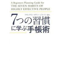 7つの習慣に学ぶ手帳術   /KADOKAWA/フランクリン・コヴィ-・ジャパン株式会社
