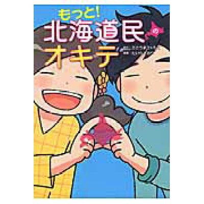 もっと!北海道民のオキテ 「ガレ-ジは冷蔵庫!?」他県民びっくりの道民の生態  /KADOKAWA/さとうまさ