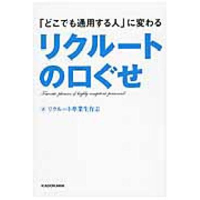 「どこでも通用する人」に変わるリクル-トの口ぐせ   /KADOKAWA/リクル-ト卒業生有志