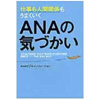 仕事も人間関係もうまくいくANAの気づかい   /KADOKAWA/ANAビジネスソリュ-ション株式会社
