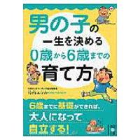 男の子の一生を決める0歳から6歳までの育て方   /KADOKAWA/竹内エリカ