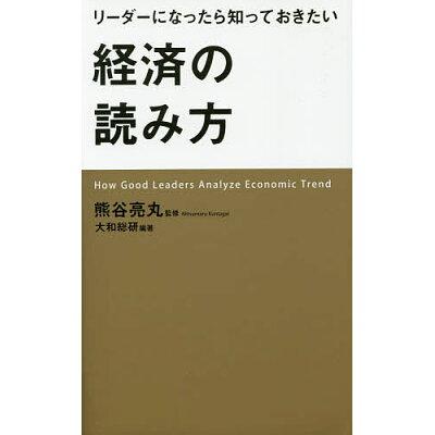 リ-ダ-になったら知っておきたい経済の読み方   /KADOKAWA/大和総研