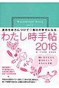 わたし時手帖  2016 /KADOKAWA/竹中章恵