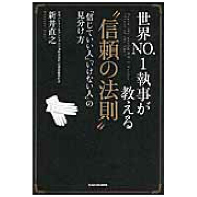 """世界NO.1執事が教える""""信頼の法則"""" 「信じていい人」「いけない人」の見分け方  /KADOKAWA/新井直之"""