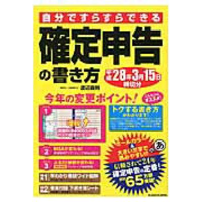 自分ですらすらできる確定申告の書き方  平成28年3月15日締切分 /KADOKAWA/渡辺義則