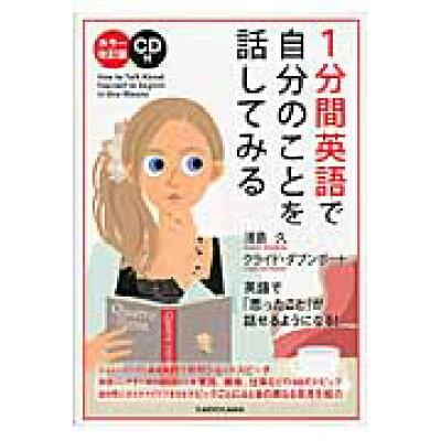1分間英語で自分のことを話してみる   カラ-改訂版/KADOKAWA/浦島久