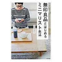 無印良品とはじめるミニマリスト生活   /KADOKAWA/やまぐちせいこ
