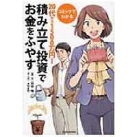 コミックでわかる20代から1500万円!積み立て投資でお金をふやす   /KADOKAWA/田中唯