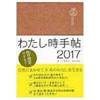 わたし時手帖  2017 /KADOKAWA/竹中章恵