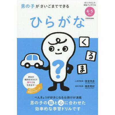男の子がさいごまでできる ひらがな 4・5さい  /KADOKAWA/諸富祥彦