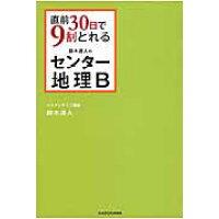 直前30日で9割とれる鈴木達人のセンタ-地理B   /KADOKAWA/鈴木達人