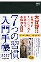 7つの習慣入門手帳  2017 /KADOKAWA/フランクリン・プランナ-・ジャパン