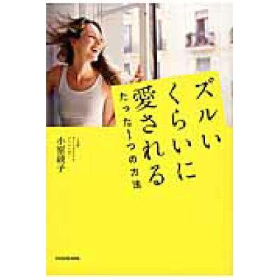 ズルいくらいに愛されるたった1つの方法   /KADOKAWA/小原綾子
