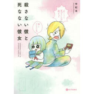 殺さない彼と死なない彼女   /KADOKAWA/世紀末