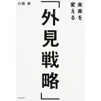 未来を変える「外見戦略」   /KADOKAWA/川園樹