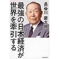 最強の日本経済が世界を牽引する   /KADOKAWA/長谷川慶太郎