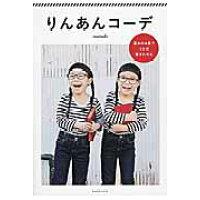 りんあんコーデ   /KADOKAWA/matsuko