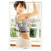 もんでヤセない身体はない 燃焼系「美圧」マッサ-ジ  /KADOKAWA/本島彩帆里