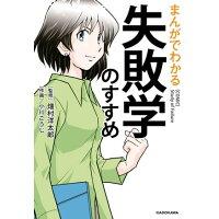 まんがでわかる失敗学のすすめ   /KADOKAWA/小川こうじ