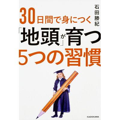 30日間で身につく「地頭」が育つ5つの習慣   /KADOKAWA/石田勝紀