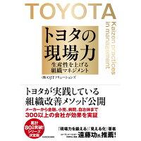 トヨタの現場力 生産性を上げる組織マネジメント  /KADOKAWA/OJTソリューションズ