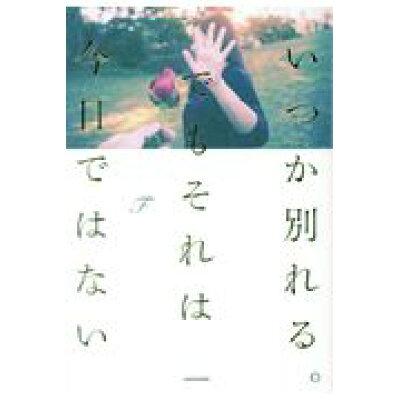 いつか別れる。でもそれは今日ではない   /KADOKAWA/F