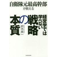 経営学では学べない戦略の本質 自衛隊元最高幹部が教える  /KADOKAWA/折木良一