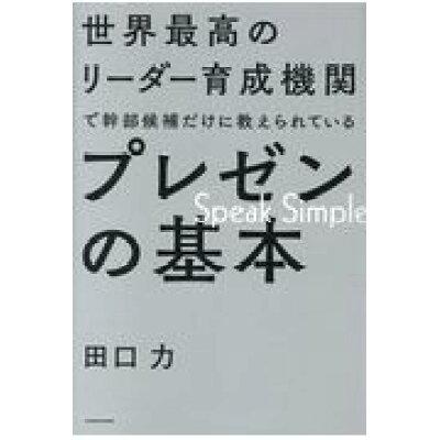 世界最高のリーダー育成機関で幹部候補だけに教えられているプレゼンの基本   /KADOKAWA/田口力